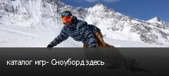 каталог игр- Сноуборд здесь