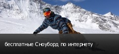 бесплатные Сноуборд по интернету