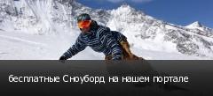 бесплатные Сноуборд на нашем портале