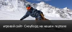 игровой сайт- Сноуборд на нашем портале