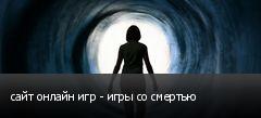 сайт онлайн игр - игры со смертью