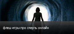 флеш игры про смерть онлайн