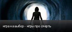 игра на выбор - игры про смерть