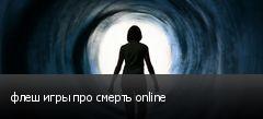 флеш игры про смерть online