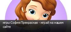 игры София Прекрасная - играй на нашем сайте