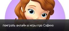 поиграть онлайн в игры про Софию