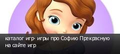 каталог игр- игры про Софию Прекрасную на сайте игр