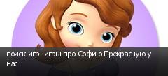 поиск игр- игры про Софию Прекрасную у нас