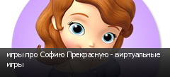 игры про Софию Прекрасную - виртуальные игры