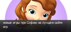 новые игры про Софию на лучшем сайте игр