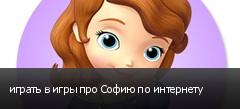 играть в игры про Софию по интернету
