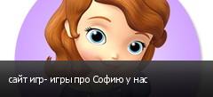 сайт игр- игры про Софию у нас