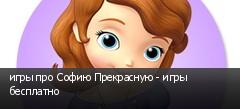 игры про Софию Прекрасную - игры бесплатно