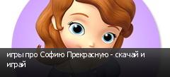 игры про Софию Прекрасную - скачай и играй