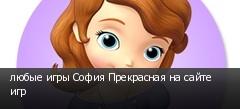 любые игры София Прекрасная на сайте игр