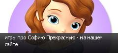 игры про Софию Прекрасную - на нашем сайте
