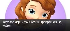 каталог игр- игры София Прекрасная на сайте
