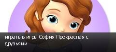 играть в игры София Прекрасная с друзьями