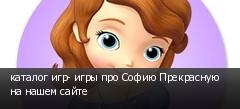 каталог игр- игры про Софию Прекрасную на нашем сайте