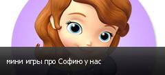 мини игры про Софию у нас