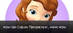 игры про Софию Прекрасную , мини игры