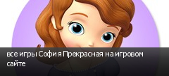 все игры София Прекрасная на игровом сайте