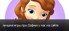 лучшие игры про Софию у нас на сайте