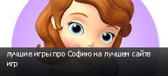 лучшие игры про Софию на лучшем сайте игр