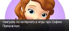 поиграть по интернету в игры про Софию Прекрасную