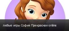 любые игры София Прекрасная online