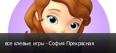 все клевые игры - София Прекрасная