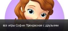 все игры София Прекрасная с друзьями