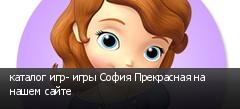 каталог игр- игры София Прекрасная на нашем сайте