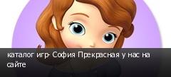 каталог игр- София Прекрасная у нас на сайте