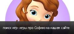 поиск игр- игры про Софию на нашем сайте