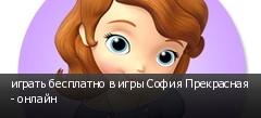 играть бесплатно в игры София Прекрасная - онлайн