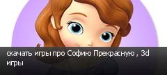 скачать игры про Софию Прекрасную , 3d игры