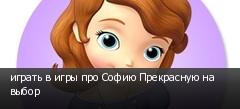 играть в игры про Софию Прекрасную на выбор