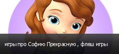 игры про Софию Прекрасную , флеш игры