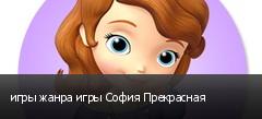 игры жанра игры София Прекрасная
