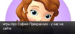 игры про Софию Прекрасную - у нас на сайте