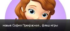 новые София Прекрасная , флеш игры