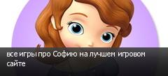 все игры про Софию на лучшем игровом сайте
