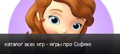 каталог всех игр - игры про Софию