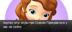 портал игр- игры про Софию Прекрасную у нас на сайте