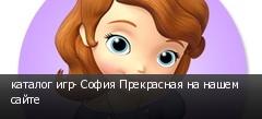 каталог игр- София Прекрасная на нашем сайте