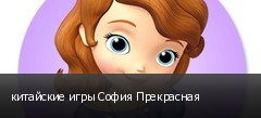 китайские игры София Прекрасная