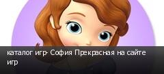 каталог игр- София Прекрасная на сайте игр
