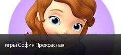 игры София Прекрасная
