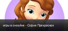 игры в онлайне - София Прекрасная